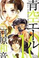 青空エール 10 マーガレットコミックス
