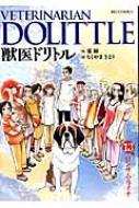獣医ドリトル 13 ビッグ コミックビッグ