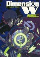 ディメンションW 2 ヤングガンガンコミックス