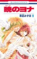 暁のヨナ 9 花とゆめコミックス