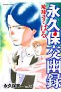永久保交幽録 琉球ユタ・はる ぶんか社コミックス