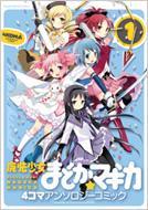 魔法少女まどか☆マギカ 4コマアンソロジーコミック 1 まんがタイムkrコミックス