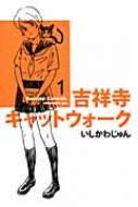 吉祥寺キャットウォーク 1 ビームコミックス