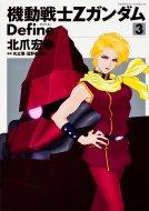 機動戦士Zガンダム Define 3 カドカワコミックスAエース