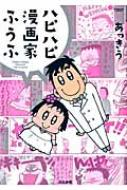 ハピハピ漫画家ふうふ ぶんか社コミックス