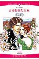 とらわれた王女 エメラルドコミックス ロマンスコミックス