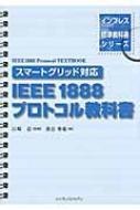 スマートグリッド対応IEEE 1888プロトコル教科書 インプレス標準教科書シリーズ