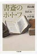 書斎のポ・ト・フ ちくま文庫