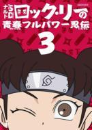 ナルトSD ロック・リーの青春フルパワー忍伝3