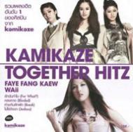 Kamikaze Together Hitz: Waii & Faye Fang Kaew