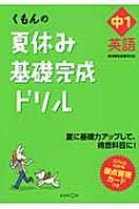 HMV&BOOKS onlineBooks2/夏休み基礎完成ドリル 中1英語