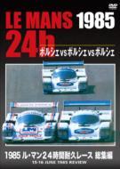 ローチケHMVSports/1985 ル マン24時間耐久レース: 総集編