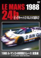 ローチケHMVSports/1988 ル マン24時間耐久レース: 総集編