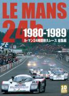 ローチケHMVSports/1980-1989 ル マン24時間耐久レース: 総集編