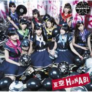 夏空HANABI (+DVD)【初回限定盤ファーストクラス盤 : ぱすぽ☆夏空HANABIフェス入場パスポート付き】