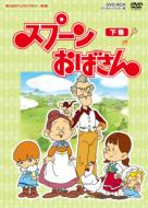 スプーンおばさん DVD-BOX デジタルリマスター版 下巻