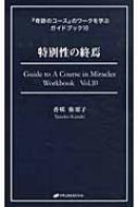 『奇跡のコース』のワークを学ぶガイドブック 10 特別性の終焉