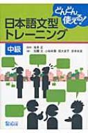 日本語文型トレーニング 中級 どんどん使える!