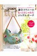 鎌倉スワニーのもっとおしゃれなバッグ & ポーチ主婦と生活社ムック