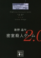 密室殺人ゲーム2.0 講談社文庫