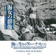 海女の群像 千葉・岩和田1931‐1964 岩瀬禎之写真集