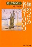 覚えておきたい極めつけの名句1000 角川ソフィア文庫
