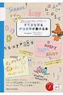 ぷちイラストをもっとかわいく!すてきな字&デコ文字が書ける本