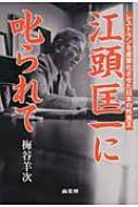 江頭匡一に叱られて レストランを産業化させた日本の外食王