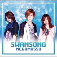 SWAN SONG (+DVD)【A type】
