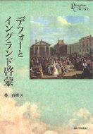デフォーとイングランド啓蒙 プリミエ・コレクション