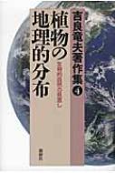 吉良竜夫著作集 生物的自然の見直し 4 植物の地理的分布