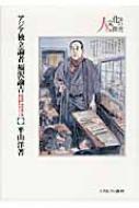 アジア独立論者福沢諭吉 脱亜論・朝鮮滅亡論・尊王論をめぐって シリーズ・人と文化の探究