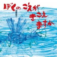 ぼくのこえがきこえますか 日・中・韓平和絵本