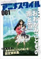 アニメスタイル 001 特別付録『おおかみこどもの雨と雪』設定資料集