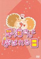 Hayami San To Yobareru Hi Complete DVD BOX