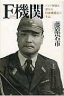 F機関 アジア解放を夢みた特務機関長の手記