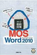 ポケット直前対策 MOS Word 2010