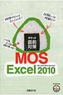 ポケット直前対策 MOS Excel2010