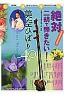 二胡楽譜(改訂新版) 絶対二胡で弾きたい! 美空ひばり40曲