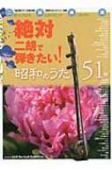 絶対二胡で弾きたい! 昭和のうた51曲