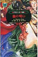 デモナータ 5 血の呪い 小学館ファンタジー文庫