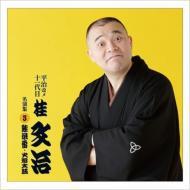 平治改メ十一代目桂文治 3::火焔太鼓/蛙茶番