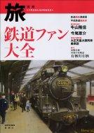 旅別冊鉄道ファン大全 新潮「旅」ムック