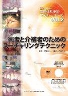 術者と介補者のためのスーチャリングテクニック DVDジャーナル・歯周外科手術マスターシリーズ