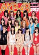 AKB48 Sousenkyo! Mizugi Surprise Happyou 2012