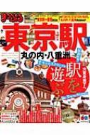 Books2/マップル東京駅 マップルマガジン