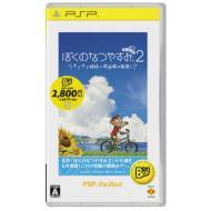 ローチケHMVGame Soft (PlayStation Portable)/ぼくのなつやすみポータブル 2 ナゾナゾ姉妹と沈没船の秘密! Psp The Best