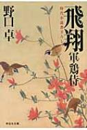 飛翔 軍鶏侍 3 祥伝社文庫
