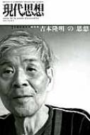 吉本隆明の思想 現代思想2012年7月臨時増刊号