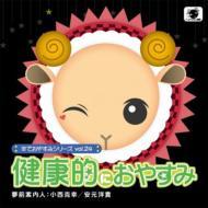 羊でおやすみシリーズ: Vol.24: 健康的におやすみ